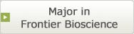 理工学研究科生命機能学専攻 植物医科学領域